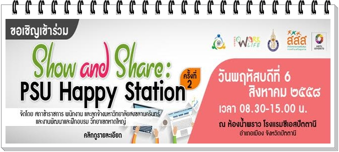 ��ԭ��������Ԩ���� PSU Show and Share : Happy Station ���駷�� 2